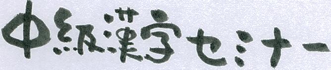 中級セミナー 漢字編