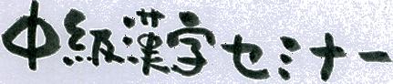 中級漢字セミナー