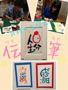 12.15伝筆_n