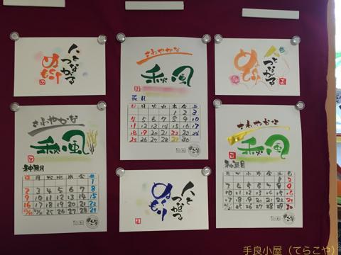 季節は先取り 世界に1枚のマイカレンダー