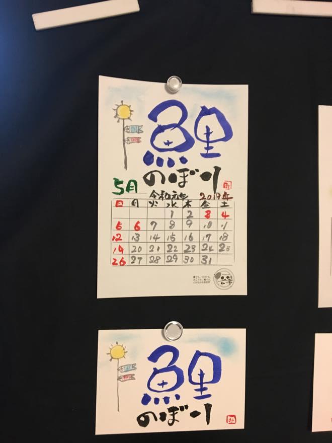 初めての伝筆で作った世界に1枚しかないカレンダーと葉書